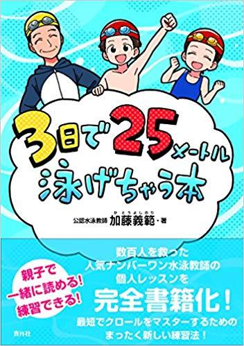 3日で25メートル泳げちゃう本 加藤義範 (著)